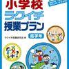 休校中!何をしよう。本を読もう!(PR)「小学校 ラクイチ授業プラン」