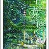 新海誠『言の葉の庭』(2013/日)