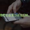 """まさかの""""台本""""なし? 香川編集長が真実を追い求める「トヨタイムズ 」のCMが面白い。【広告スキカッテ】"""