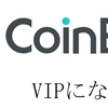 CoinEX VIPになる方法【取引所】