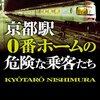 京都駅での待ち合わせ場所「時の灯」
