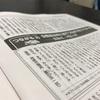 【メディア掲載】『月刊ガバナンス』8月号に掲載していただきました!!