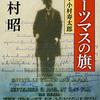 「ポーツマスの旗 外相・小村寿太郎 感想」吉村昭さん(新潮文庫)