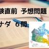 試験直前 予想問題!【カナダ (概論・品種・産地・地図)  - 6問】