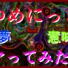 【ゆめにっき】レトロ女子が悪夢を散歩するゲームをヤってみた!【ぽてと仮面/たぶんVtuber】