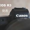 【カメラ】EOS R3 が気になります