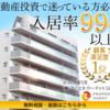 10万円から始める不動産投資