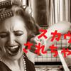 【速報】ぽんこ氏タレント事務所にスカウトされるの巻