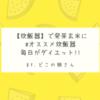 発芽玄米でダイエット!!【なでしこ健康生活】でアブシジン酸対策