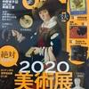 【展覧会】2020年に是非行きたい展覧会(2020年1月 東京の展覧会通信拡大版)(2020/1/1)