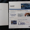あおぞら銀行BANK支店口座開設しました