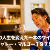 【私の人生を変えた一本のワインNo.29】シャトー・マルゴー1975