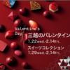 バレンタイン2020🍫東京のデパート・百貨店🏬催事・イベントまとめ(東京・銀座・新宿・池袋・渋谷)