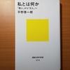 【書評】私とは何か 「個人」から「分人」へ   平野啓一郎  講談社現代新書