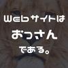 Webサイトはおっさんである。Webサイトのデザイン案がとおりやすいおっさん攻略