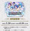 【FEH】超英雄召喚イベント「愛と感謝の結婚式」が5/20より開始!
