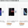 Amazon新生活セールでiPhone SE第2世代などSIM付きスマホが特価となる特選タイムセール