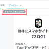 はてなブログのプレビュー画面でAMP表示確認