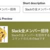 特定のSlackチャネルに全メンバーを一括招待するコマンドをZapierで作る