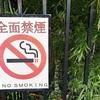 京都市洛西竹林公園が全面禁煙に(2019年夏)