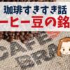 【コーヒーすきすき話】コーヒー豆の銘柄