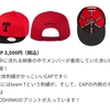 『東方神起 LIVE TOUR 2017 ~Begin Again~』追加グッズ 販売決定!
