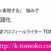 【TOMOKO 】「思いと人柄を言語化する」野望プロフィールライター・TOMOKO