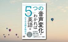 こんな本がほしかった!『5つの音声変化がわかれば英語はみるみる聞き取れる』