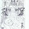 銀のノスタルヂア~宮沢賢治物語~天盤の章~ 16ページアップしました。