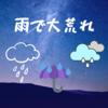 【10/25(金)さいたま・台風】現金オンオフを駆使して