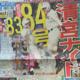 【再放送】激闘 早実18-17日大三の決勝戦がAbemaTVで再配信中!視聴者数100万人で過去最高。