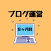 【ブログ】8ヶ月が経過!ブログ収益はいかに…!?
