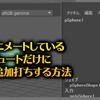 【Maya.モーション】必要最小限のアトリビュートにキーを挿入する方法