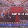 10月1日は国慶節 香港のデモは終息を迎えるのか それとも過激を増すのか