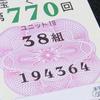 ついに当選! 放置してた年末ジャンボ宝くじを確認したら、1等の7億円が当たってた! ドッキリ!