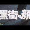 映画「暗黒街の顔役」(1959年 東宝)