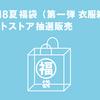 無印良品 2018 夏 福袋 第一弾 衣服雑貨の抽選販売が6/27~始まるよ!