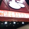 新竹市にある鴨香飯の老舗「廟口鴨香飯」