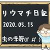 虫の季節(  ゜Д゜)2020年5月15日のリウマチ日記