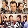 いまさらながら中国ドラマ琅琊榜を見てみました。名句10選-(4)