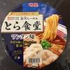 【今週のカップ麺145】白河らーめん とら食堂 ワンタン麺(明星食品)