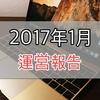 ブログ運営報告『2017年1月』運営開始から8ヶ月目の成果は?