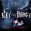 【映画感想文】 白石晃士/貞子vs伽椰子 【2016年公開】