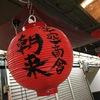 Wマーケット打ち上げの店に定まっておる感 #新世界 #通天閣 #roku鮮 #寿司 #鮮魚
