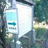 旧東海道を往く…ことにしくじる