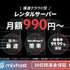 Mixhostを試す→そのままサーバー移転