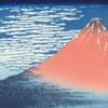 富士山を見て感じること。