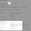 [Azure] VMの自動シャットダウン設定