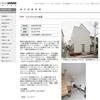 【掲載】梅ヶ丘の長屋 R不動産で入居者募集中