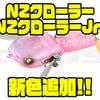 【DEPS】ステンレスウイングを採用したハネモノルアー「NZクローラー、NZクローラーJr.」に新色追加!